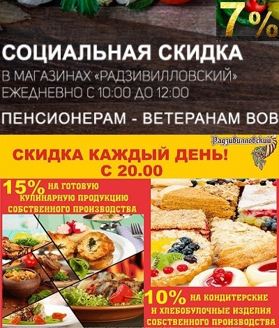 radzivilovskiy
