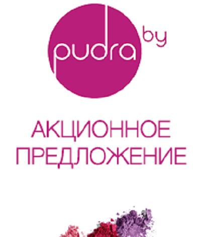 пудра.by