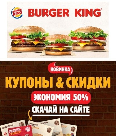 скидки burger king
