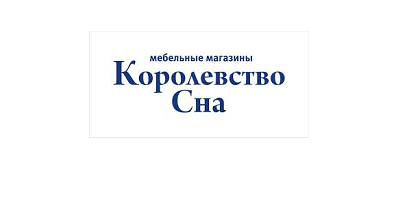Королевство сна Скидки, акции май 2021