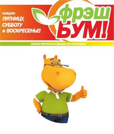 aktsiya-gippo3