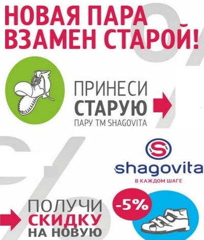 shagovita-12