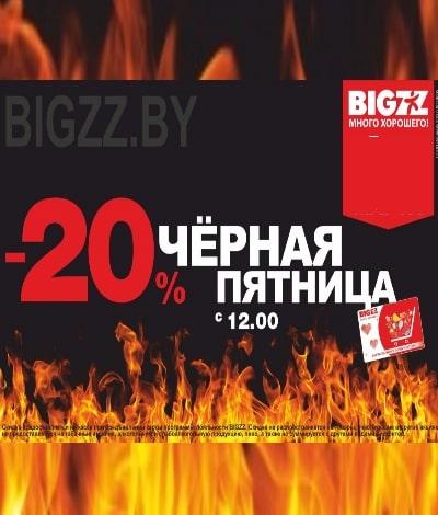 bigzz-12