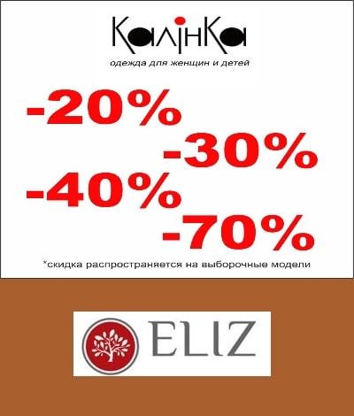 eliz-6