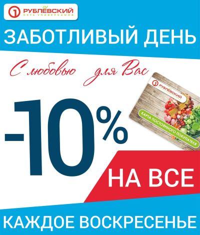 rublovskiy