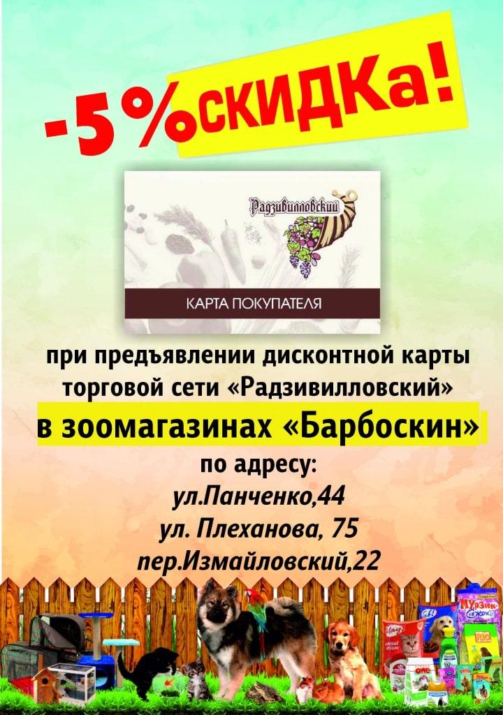 radzivil-7-3