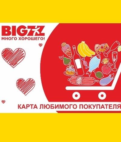 bigzz-14