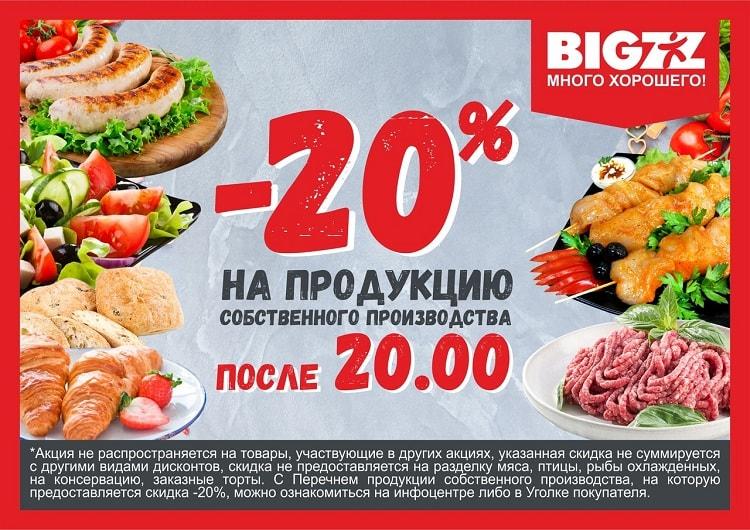 bigzz-33