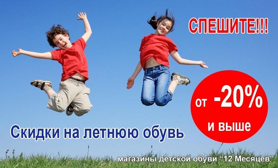 12mesyacev-5