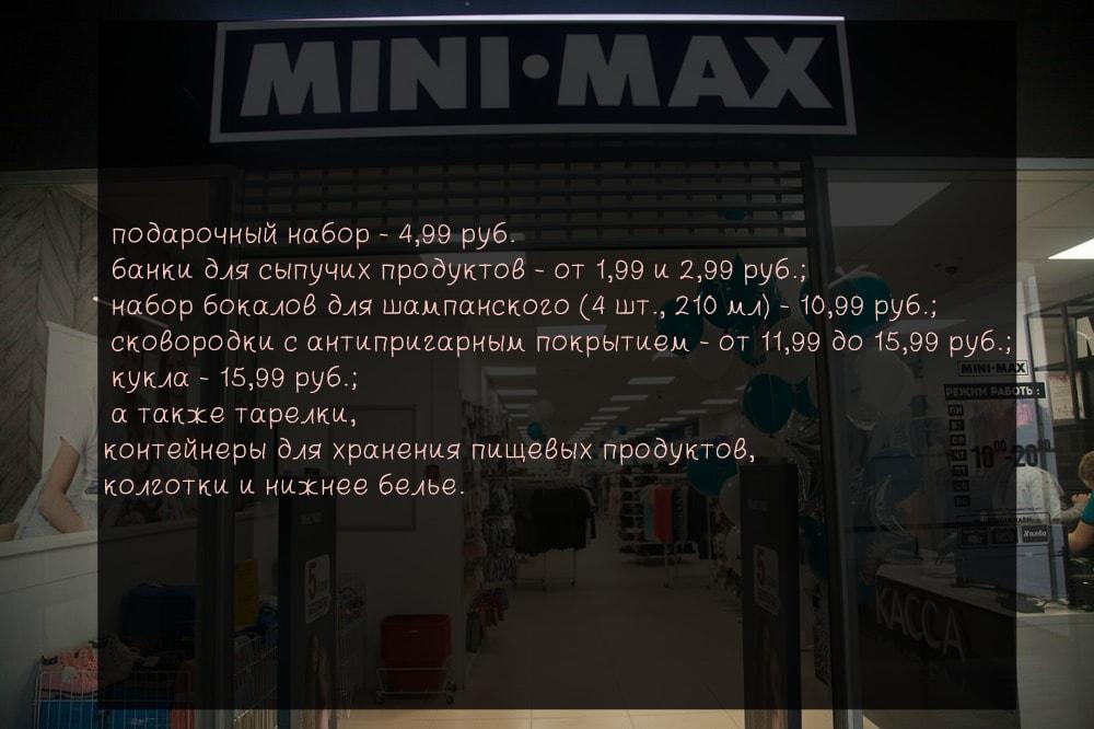 minimax0rt-min