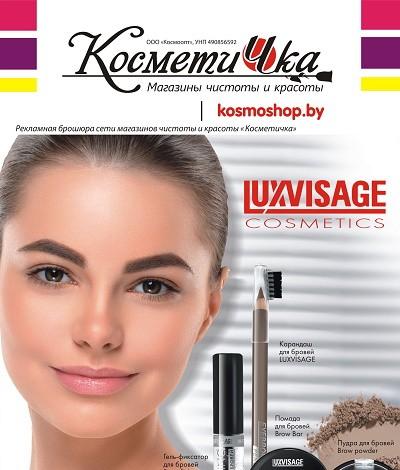 kosmetichka3e