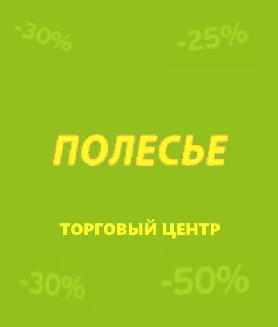 polesie1a