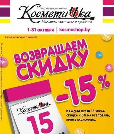 kosmetichka1qr-min