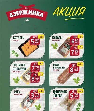 derjinka2-1